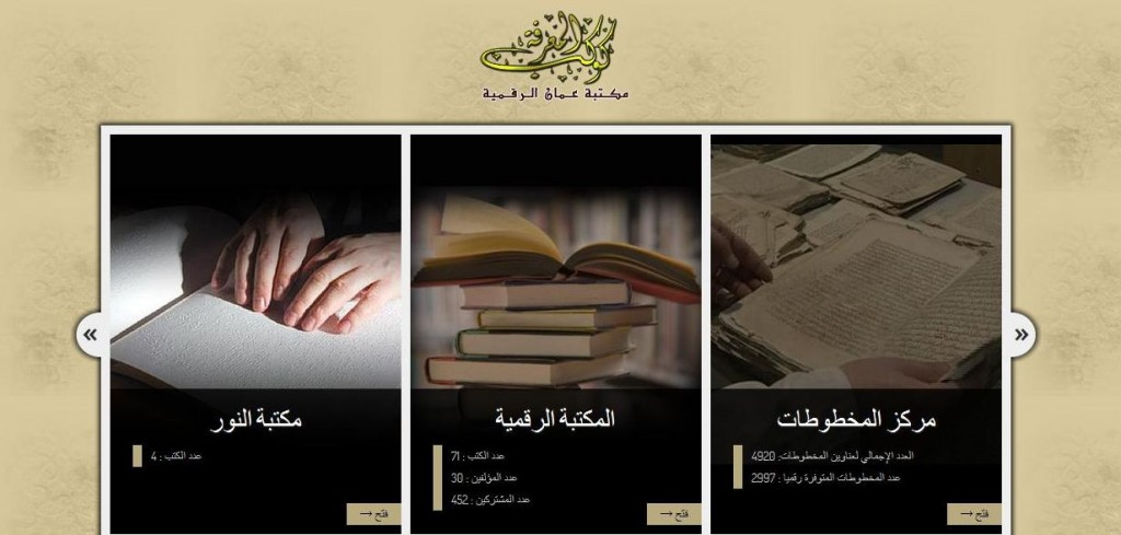 Al-kawkab website screenshot