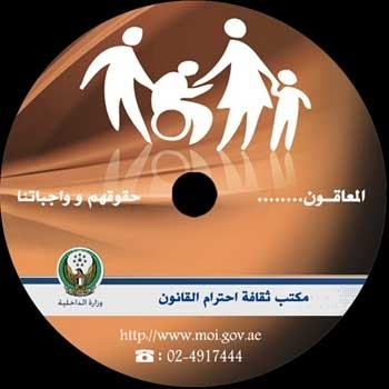 Cover of the audio CD released by the UAE Ministry of the Interior.