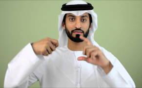 Emirati sign language