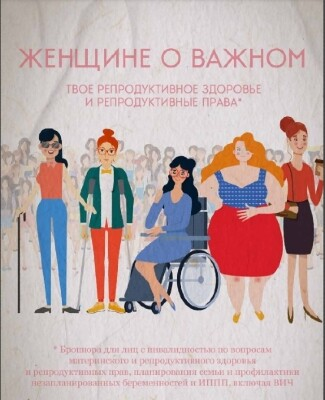 Cover of a Braille Book in Russian